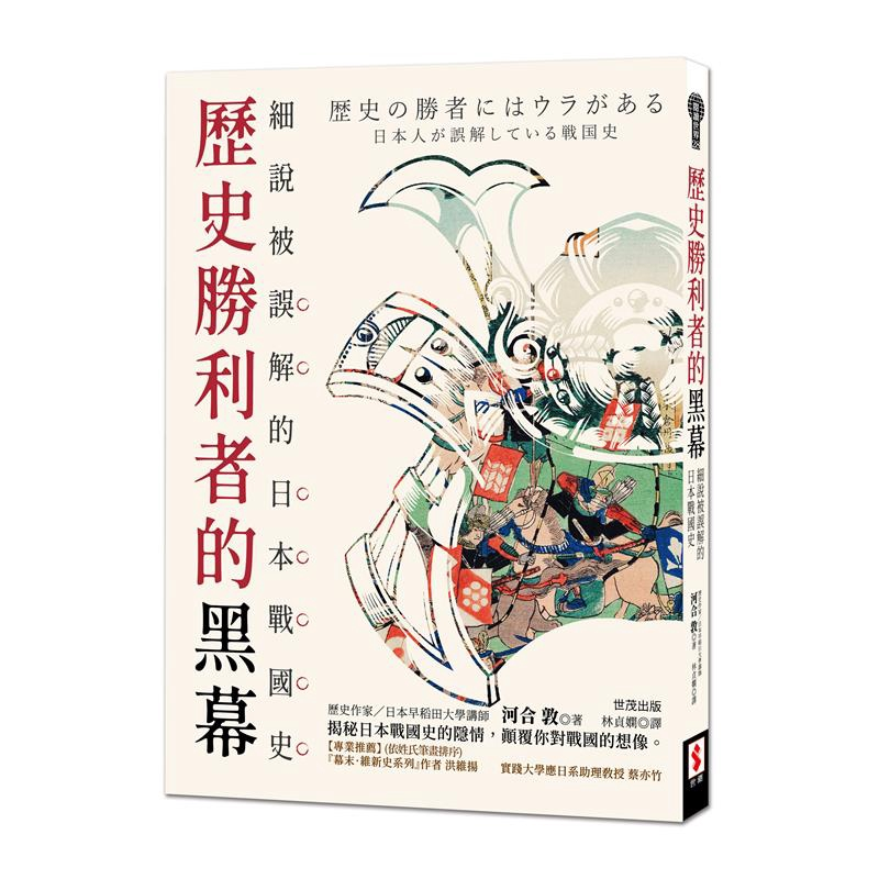 歷史勝利者的黑幕:細說被誤解的日本戰國史[88折]11100898305