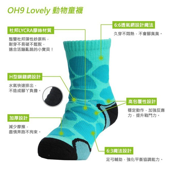 【OH9 台灣黑狗兄】動物童襪-斑馬白