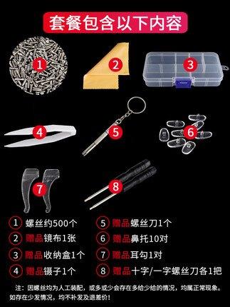 鼻托套餐 維修小螺絲框架腿鏍絲矽膠鼻托墊螺絲刀零配件修理工具盒套裝『XY1014』