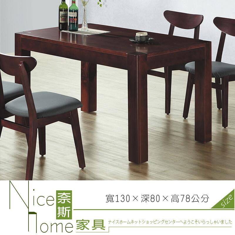 奈斯家具nice764-02-hm 奧莉薇胡桃餐桌