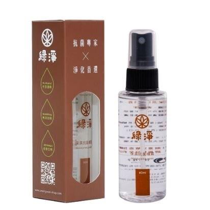 【Love Shop】【綠淨】台灣製造 天然抗菌乾洗手液 保濕抗菌噴霧-檜木香氣-60ml 天然無毒/非次氯酸/香花精油/胺基酸