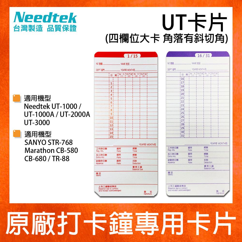 300張入原廠ut四欄大卡 適用needtek ut-3000/ut-1000/ut2000a