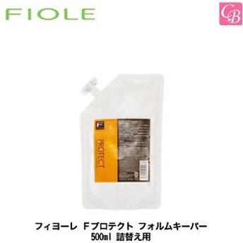 フィヨーレ Fプロテクト フォルムキーパー 500ml 詰替え用 《FIOLE F-protect フィオーレ Fプロテクト エフプロテクト 詰め替え ヘアトリートメント 洗い流さないトリートメント