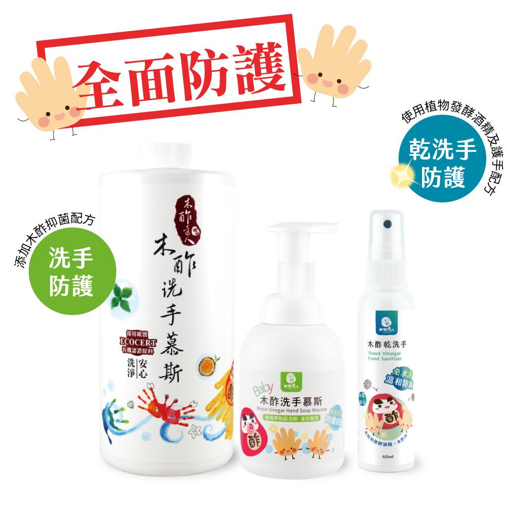 最佳防護組合洗手慕斯340g+洗手慕斯補充瓶1000g+含酒精乾洗手60ml