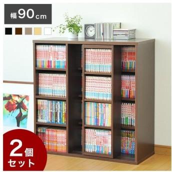 本棚 シングルスライド書棚 2個セット 本棚 ブックシェルフ コミック本棚 低ホルムアルデヒド