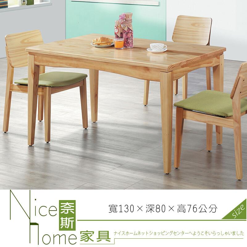 奈斯家具nice762-01-hm 里奇蒙原木餐桌
