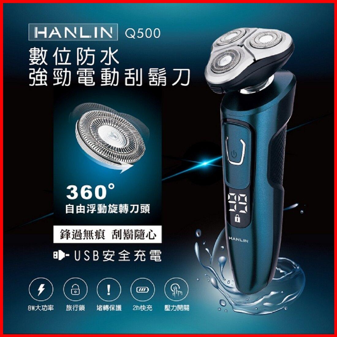 HANLIN-Q500 數位強勁4D電動刮鬍刀 防水7級機身可水洗 智能防夾三刀頭 乾濕充插兩用 數位液晶數字顯示
