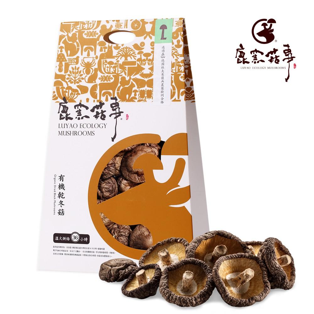 【鹿窯菇事】有機乾冬菇 乾香菇 尺寸L 台灣香菇 送禮好選擇 煮湯炒菜香氣足