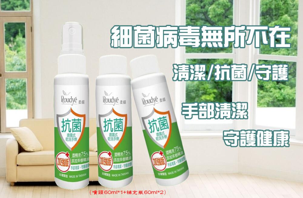 噴霧式乾洗手劑3瓶1組噴頭60ml*1+補充瓶60ml*2