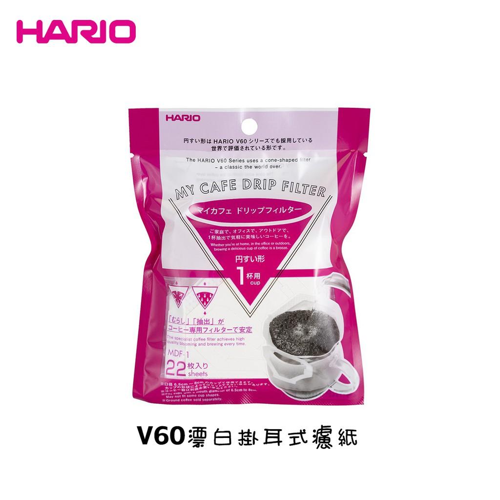 HARIO V60漂白掛耳式濾紙 濾掛式 濾紙 22入