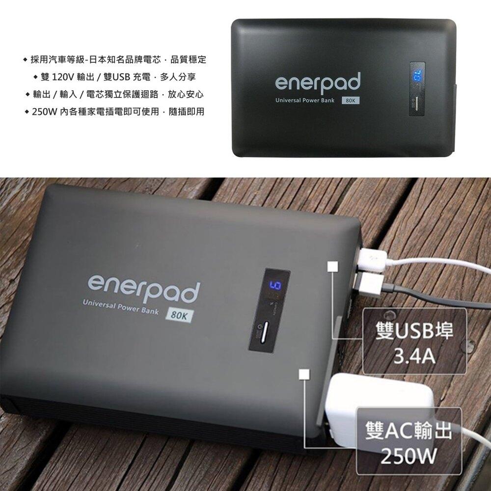 《飛翔無線3C》enerpad AC42K 攜帶式直流交流電行動電源 41600mAh│公司貨│筆電供電 戶外發電站