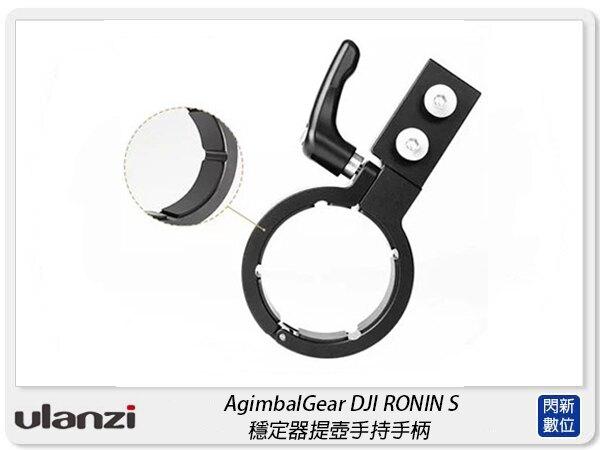 【滿3000現折300+點數10倍回饋】Ulanzi AgimbalGear DH09 提壺手持手柄 適Ronin-S 手柄 手把(公司貨)