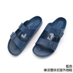 【333家居鞋館】樂活雙排扣室外拖鞋-藍