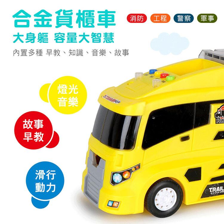 888便利購9817會說故事手提收納大卡車(車頭滑道+6台合金車)