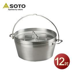日本SOTO 不鏽鋼荷蘭鍋12吋 ST-912