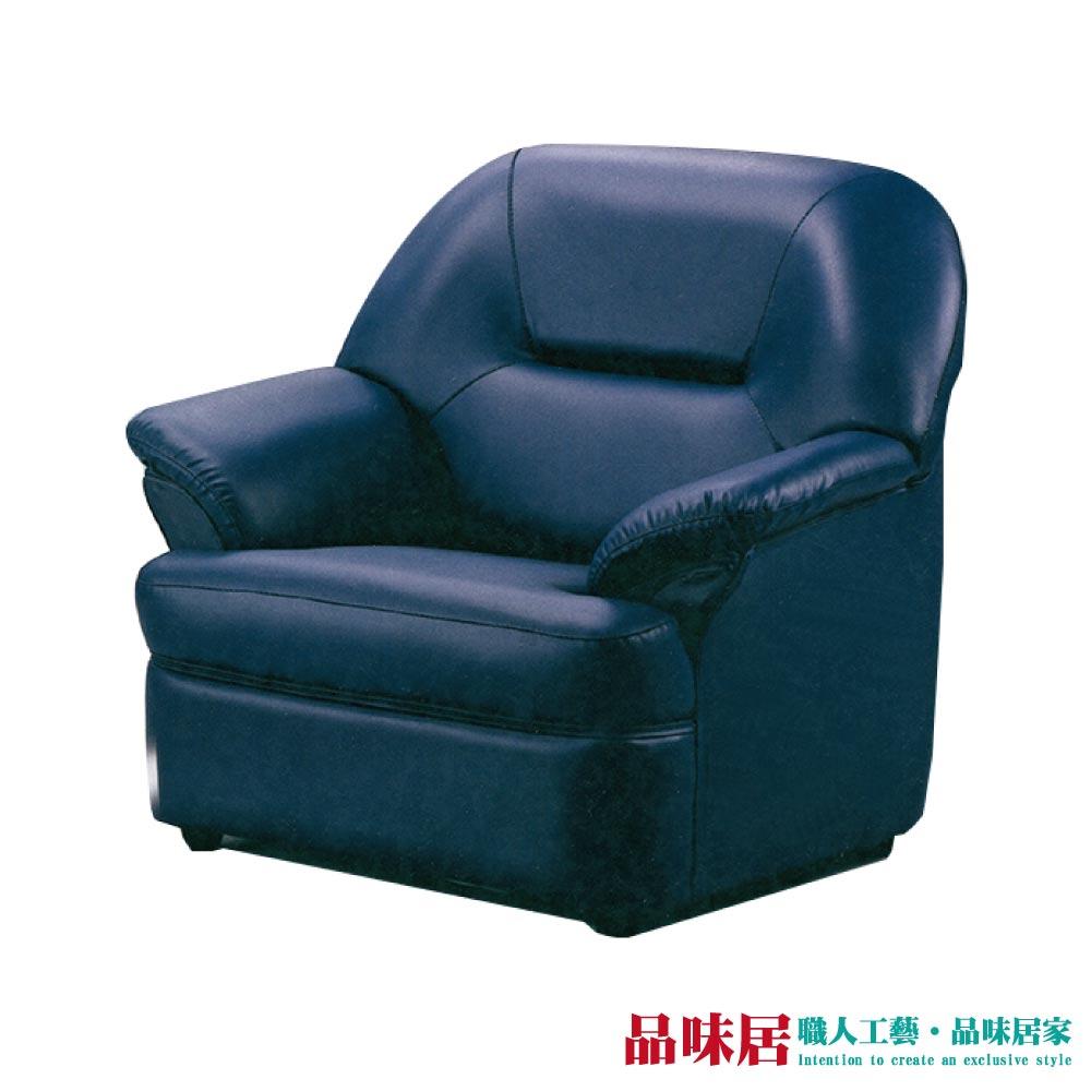 【品味居】舒格 時尚透氣皮革單人座沙發(1人座)