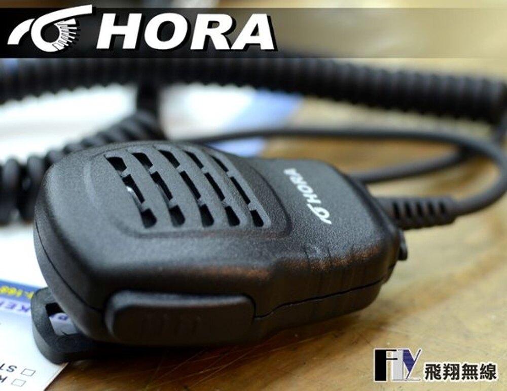 《飛翔無線》HORA CH568-F 手持麥克風〔防水 F-58VU F-35V F-35U F35 AP-33VU〕