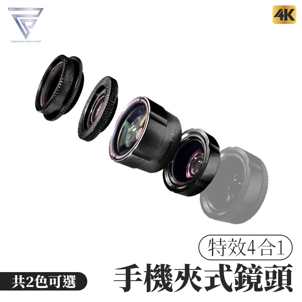 f.c廣角微距手機鏡頭 特效4合1款 廣角 微距 魚眼 偏光 手機鏡頭 自拍鏡頭