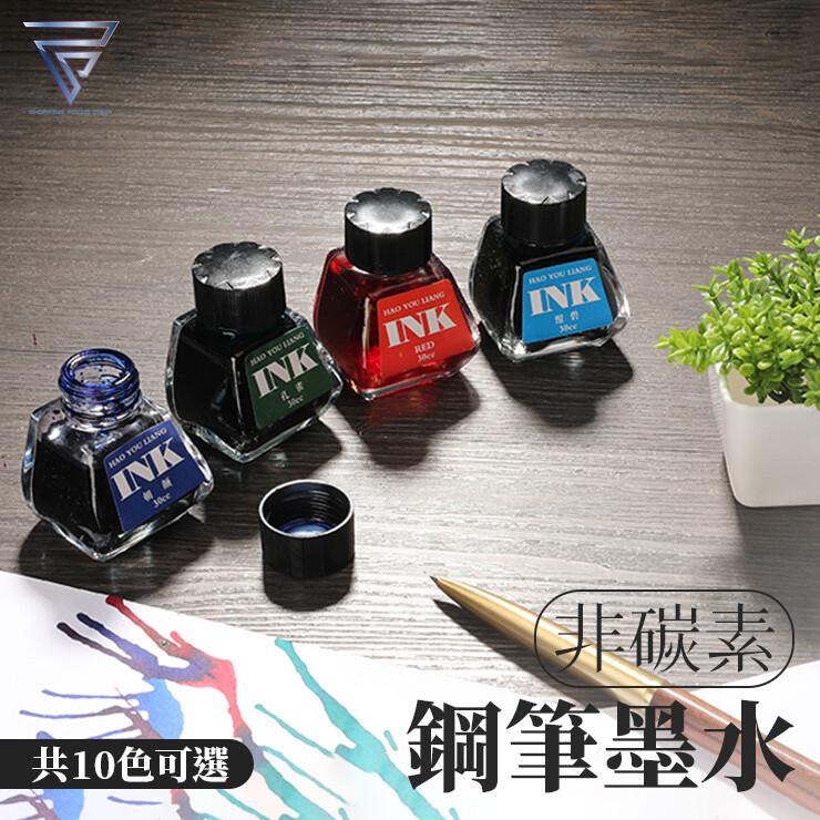 f.c ink 鋼筆墨水 10種顏色 鋼筆墨水 墨水 非碳素墨水 彩色墨水