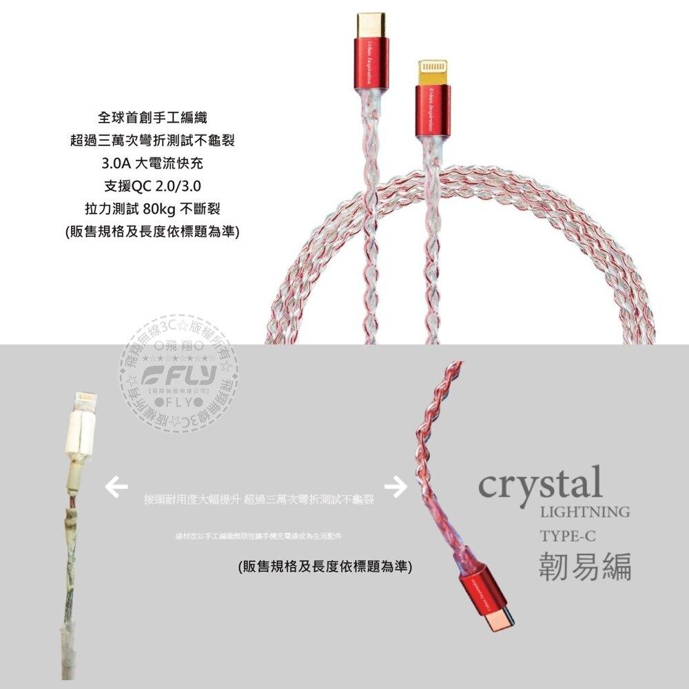 《飛翔無線3C》UI Lightning 手工編織充電傳輸線 1.2m│公司貨│蘋果快充 不斷裂 高傳輸