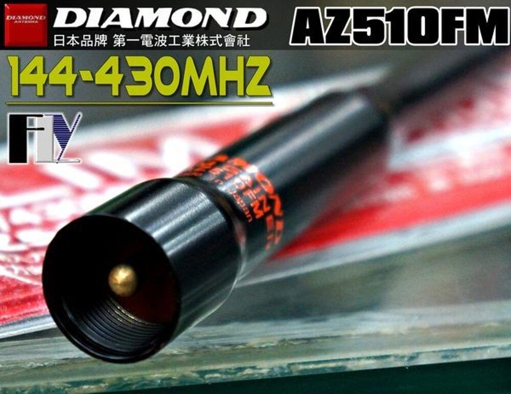 《飛翔無線》DIAMOND AZ510FM (日本品牌) 雙頻天線〔 軟體設計 全長92cm 重量100g 耐入力50W 〕