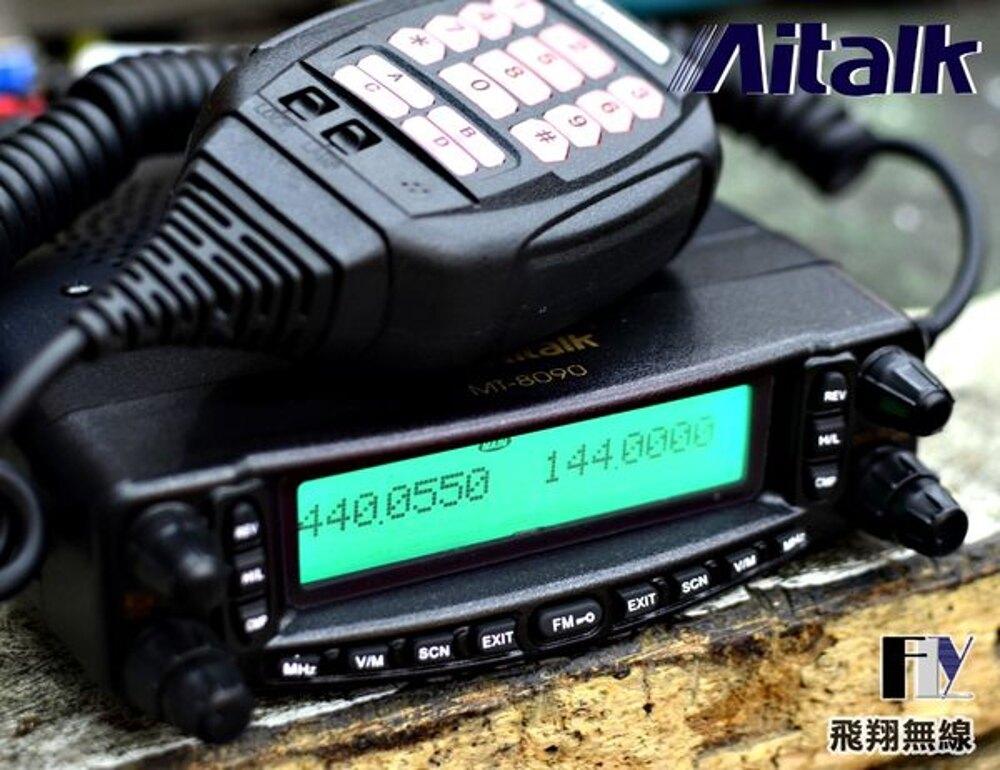 《飛翔無線》Aitalk MT-8090 VHF UHF 雙頻車機〔雙顯雙收 面板分離 收音機 7色背光〕