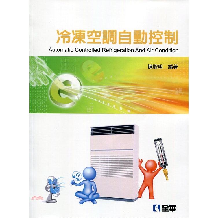 《全華圖書》冷凍空調自動控制[9折]