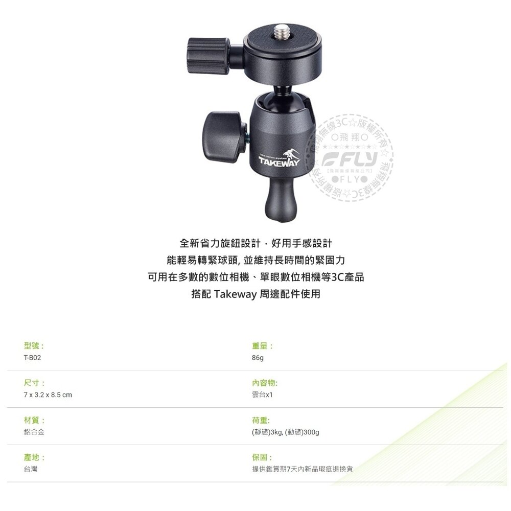 《飛翔無線3C》TAKEWAY T-B02 球型雲台│公司貨│適用 T1 T1+ T2 G1 R1│TB02