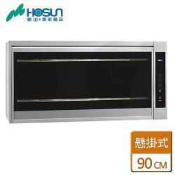 【豪山】FW-9909  -  紫外線殺菌懸掛式烘碗機-90CM-僅北北基含安裝