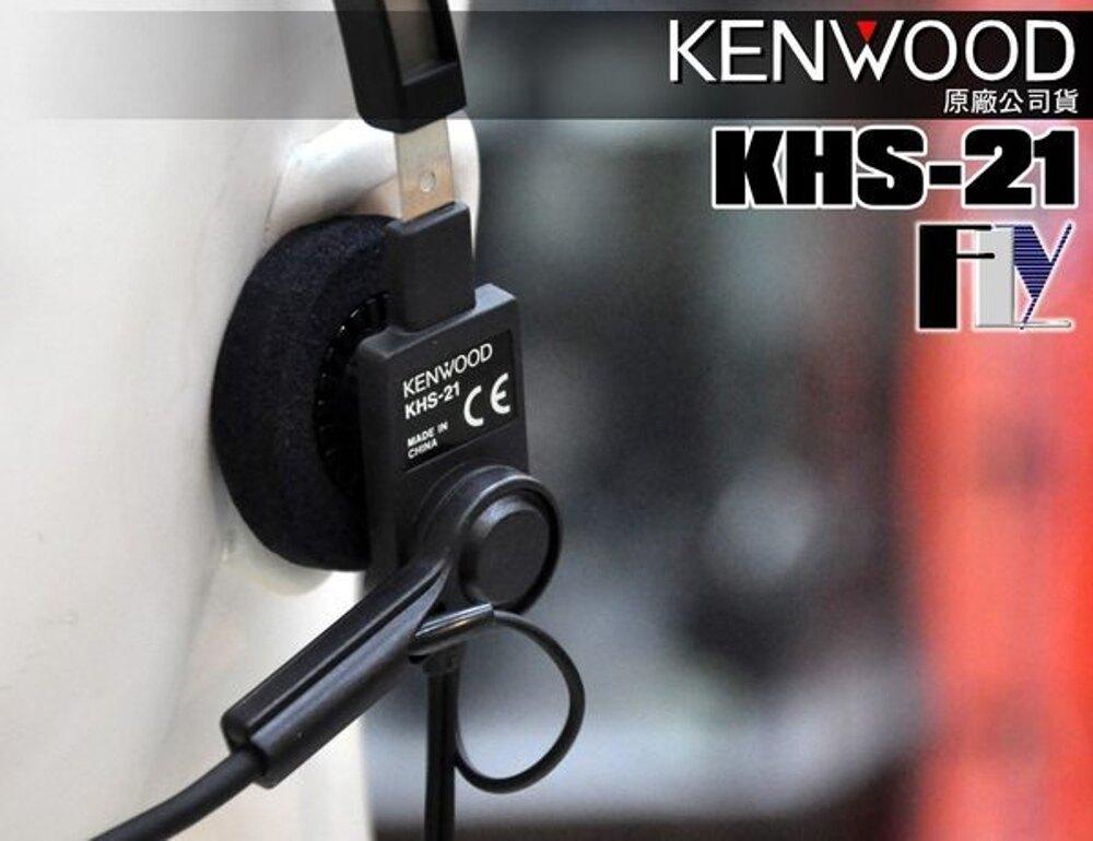 《飛翔無線》KENWOOD KHS-21 (原廠公司貨) 對講機專用 總機頭戴式 聲控耳機麥克風