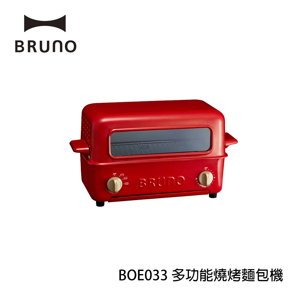 【BRUNO】BOE033 多功能燒烤麵包機【送6S手足修磨儀】