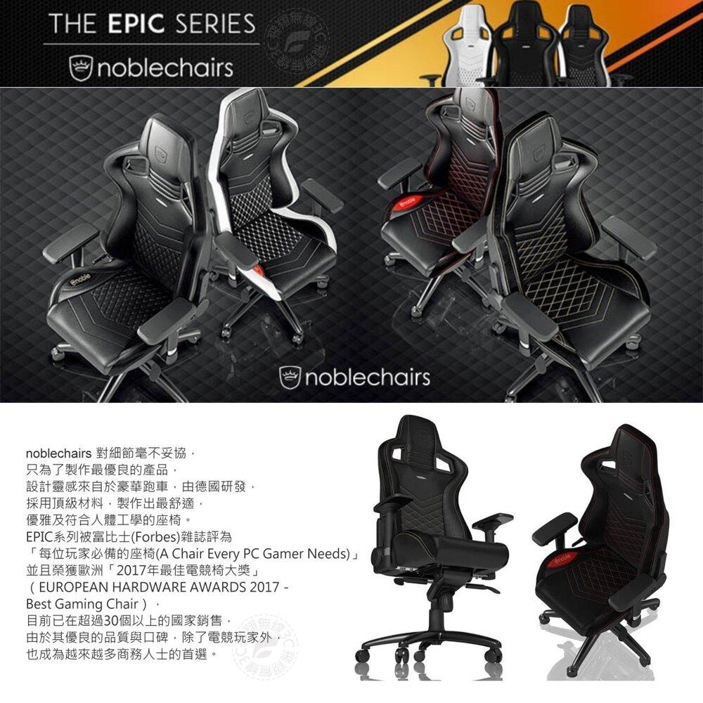 《飛翔無線3C》noblechairs 皇家 EPIC 電競賽車椅 PU經典款│公司貨│電腦辦公椅 德國品牌