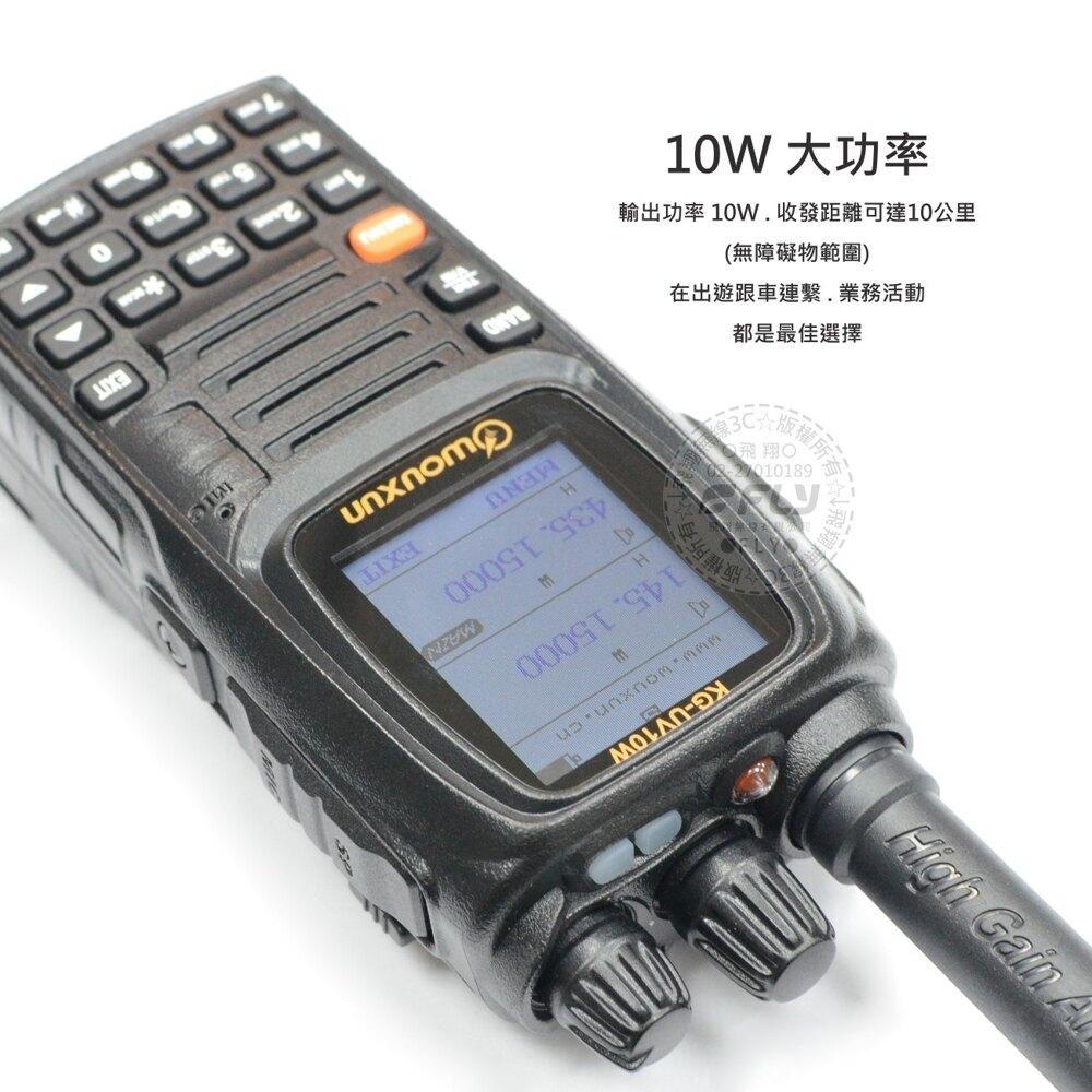 《飛翔無線3C》WOUXUN 歐訊 KG-UV10W 無線電 手持式雙頻對講機│公司貨│10W大功率 雙顯雙收