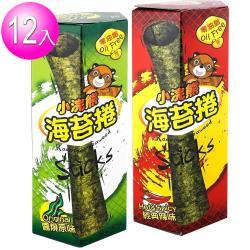 【小浣熊】零油脂 海苔捲  12盒/組 (醬燒原味6+經典辣味6)