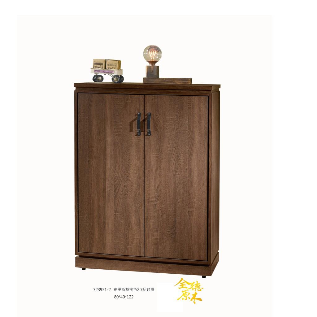 2.7尺鞋櫃北歐風/收納櫃/置物櫃/玄關櫃布里斯胡桃色2.7尺鞋櫃