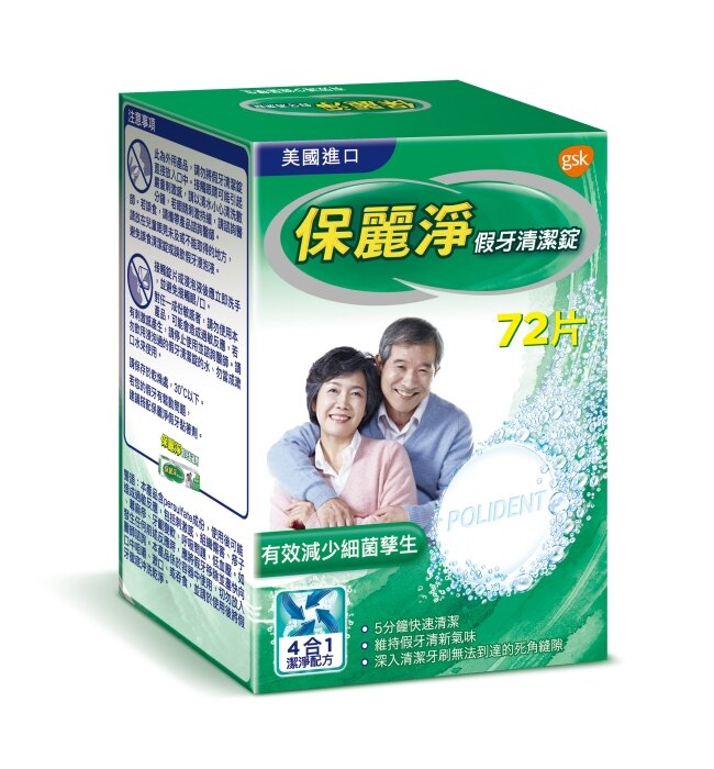 保麗淨假牙清潔錠72片