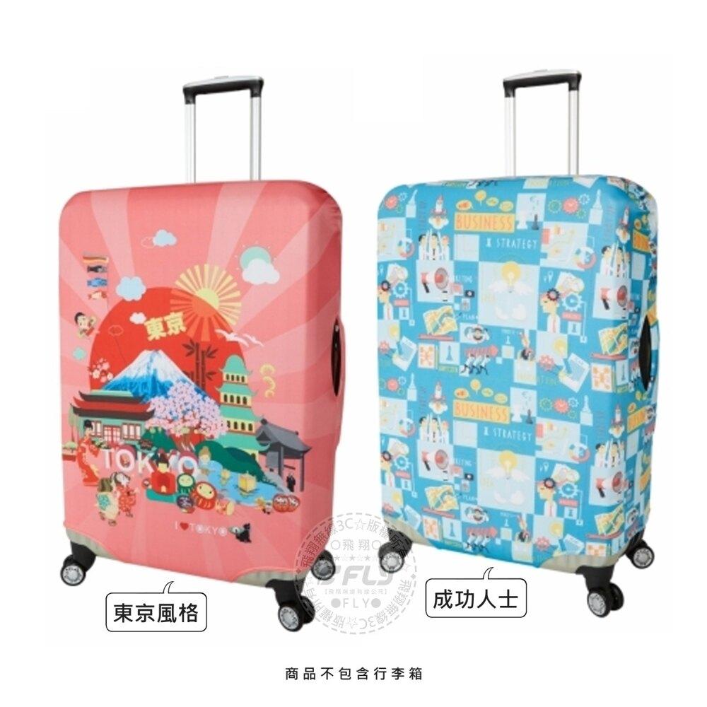 《飛翔無線3C》Travelism 行李箱保護套 L號 26-29吋?公司貨?旅行箱套 東京風格 成功人士
