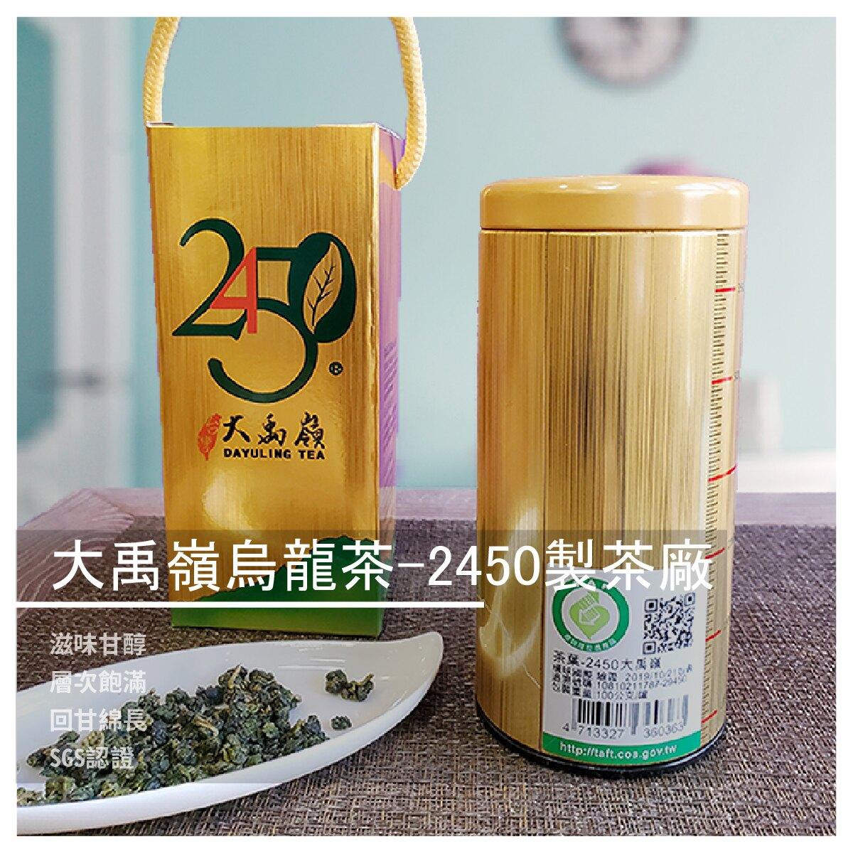 【台灣採茶趣】大禹嶺烏龍茶-2450製茶廠/罐