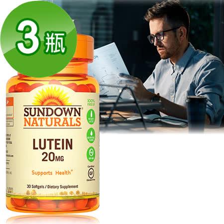 Sundown日落恩賜 高單位葉黃素20mg軟膠囊 30粒/瓶 3瓶組