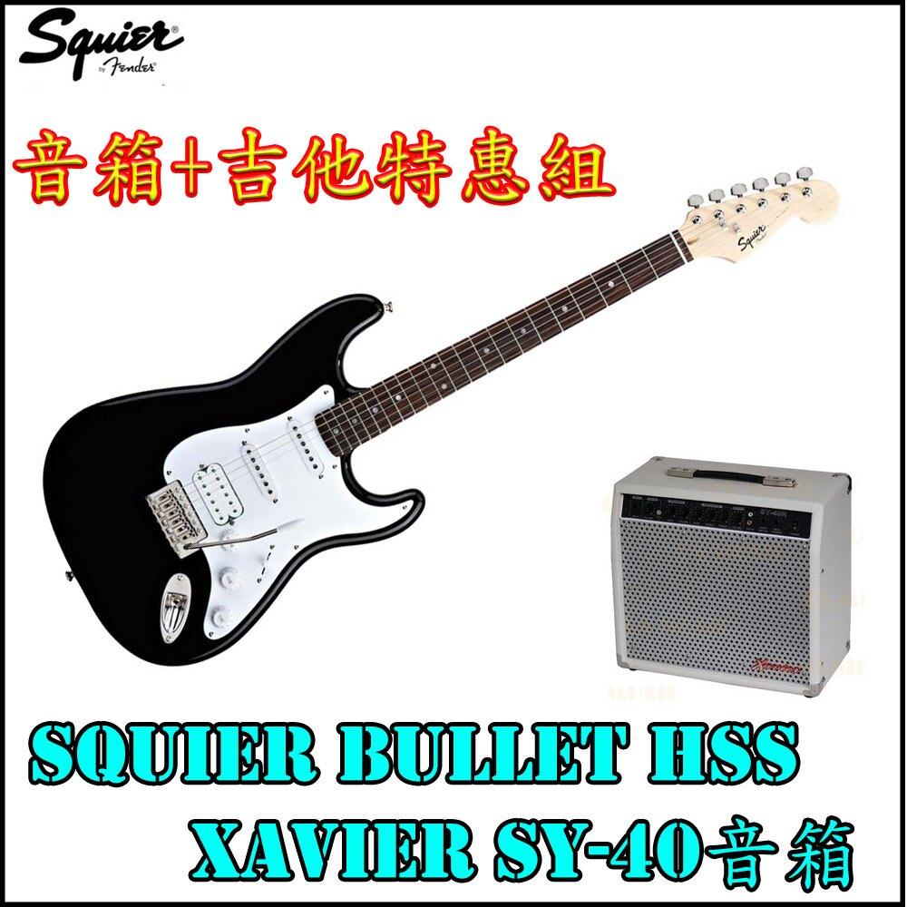 【非凡樂器】【限量1組】Squier Bullet HSS電吉他 黑 搭配Xavier SY-40音箱
