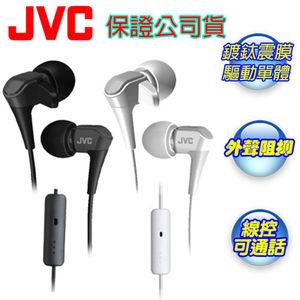 【JVC】全新款微型動圈入耳式耳麥 - 適用各智慧型手機 HA-FRH10