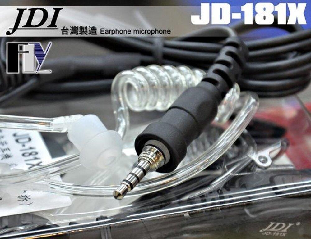 《飛翔無線》JDI JD-181X (台灣製造) 對講機專用 空氣導管式 耳機麥克風〔 VX-7R VX-6R 專用 〕