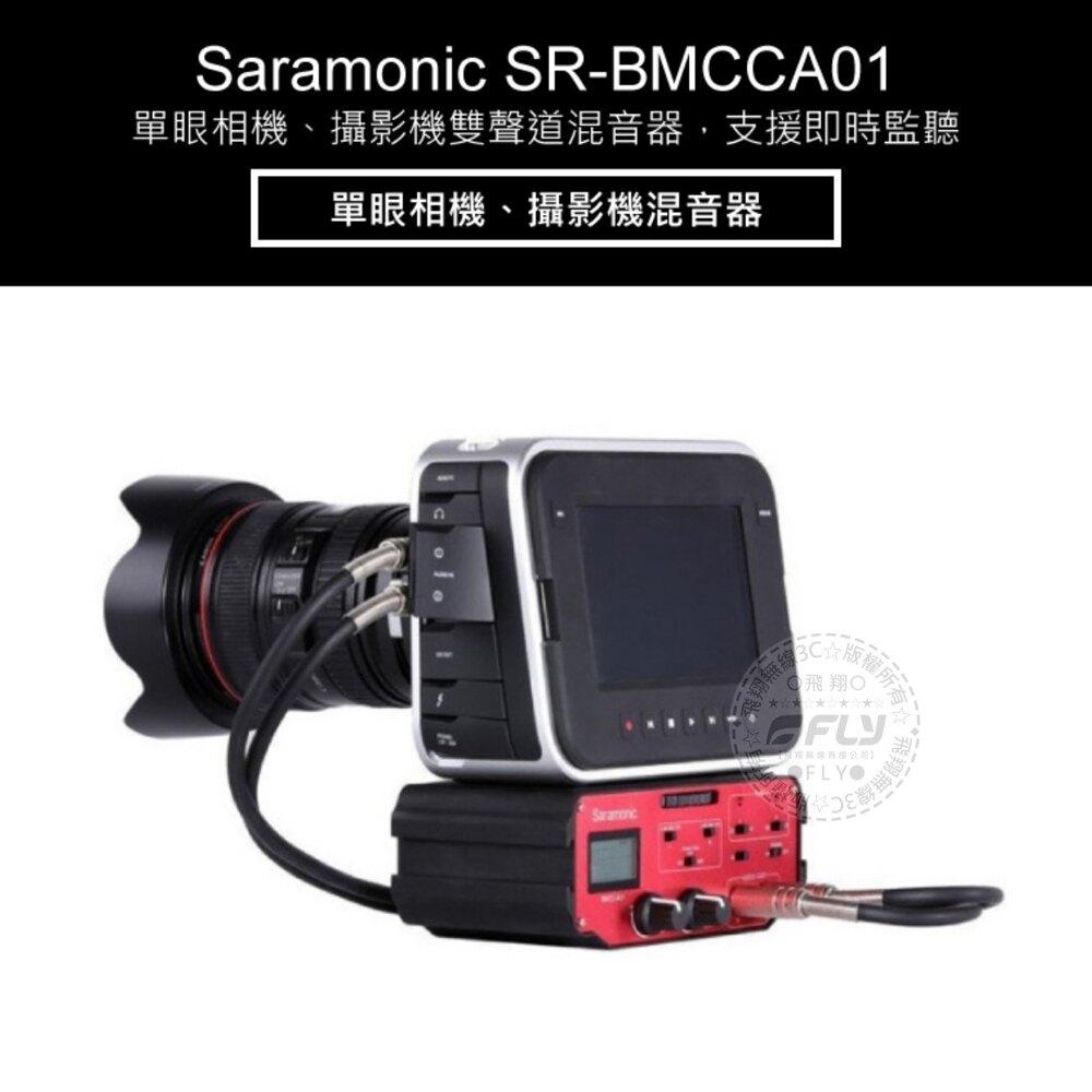 《飛翔無線3C》Saramonic 楓笛 SR-BMCCA01 4K 攝影機混音器│公司貨│幻象電源 雙聲道平衡