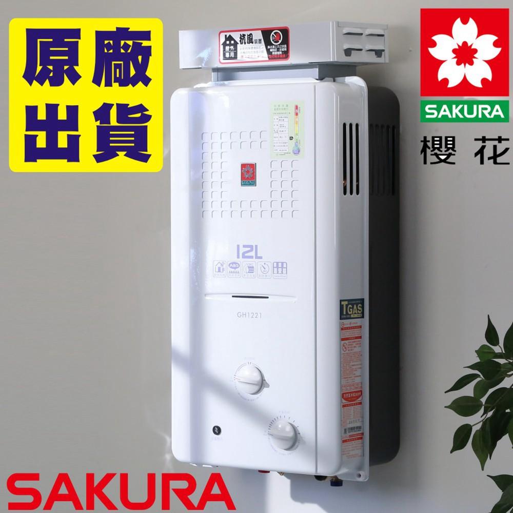 Buyjm 櫻花牌 GH-1221L 熱水器 電熱水器