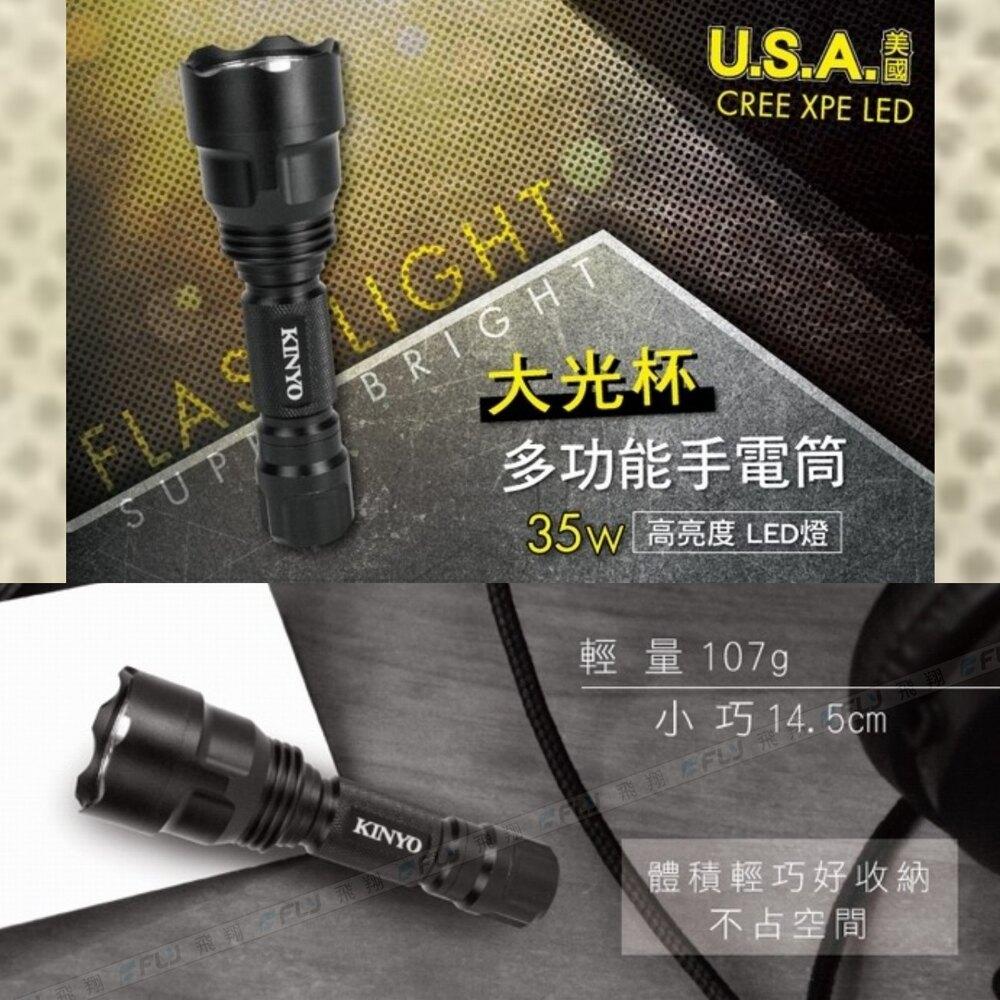 《飛翔無線3C》KINYO 耐嘉 LED-510 LED 迷你變焦手電筒◉公司貨◉附鋰電池充電器◉三段光源◉登山露營