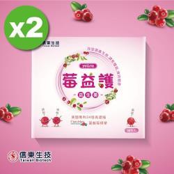 【信東生技】莓益護益生菌(200億) 2入組