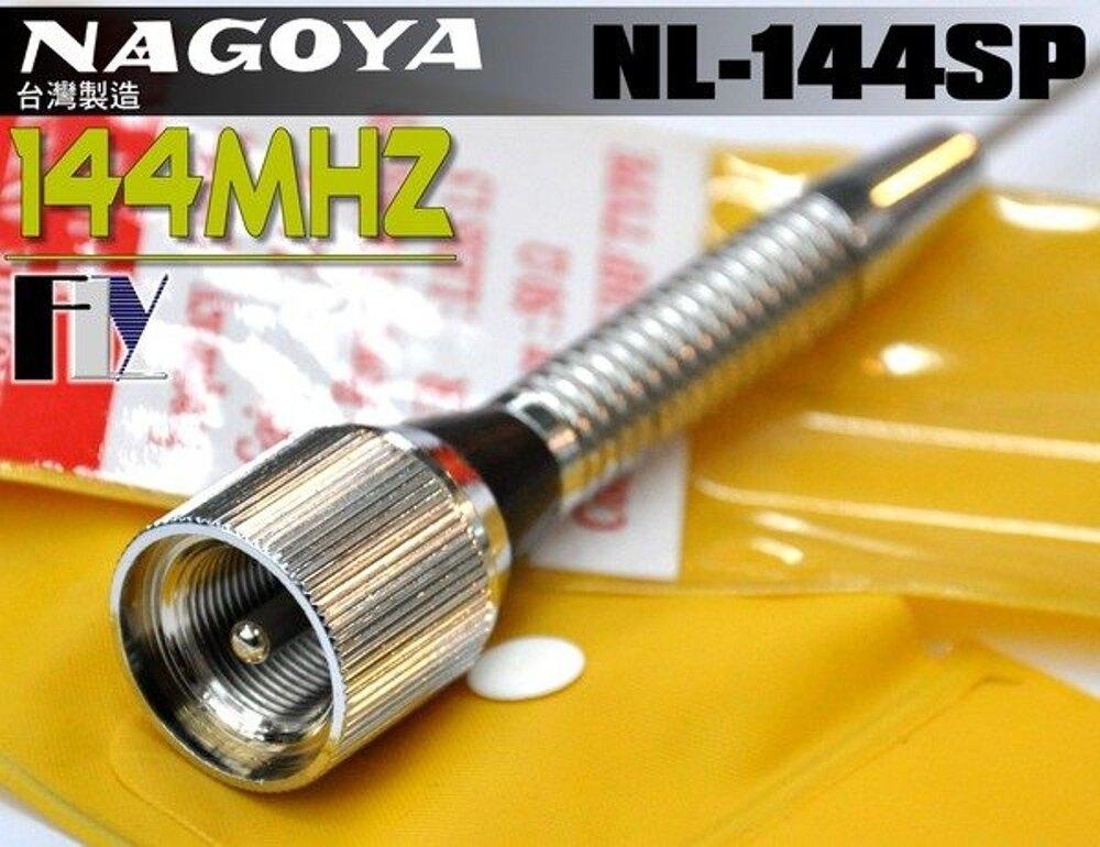 《飛翔無線》NAGOYA NL-144SP (台灣製造) 144MHz 單頻天線〔 全長54cm 重量116g 耐入力100W 〕
