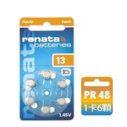 德國製造 RENATA PR48/S13/ZA13/A13/13 空氣助聽器電池(1卡6入)