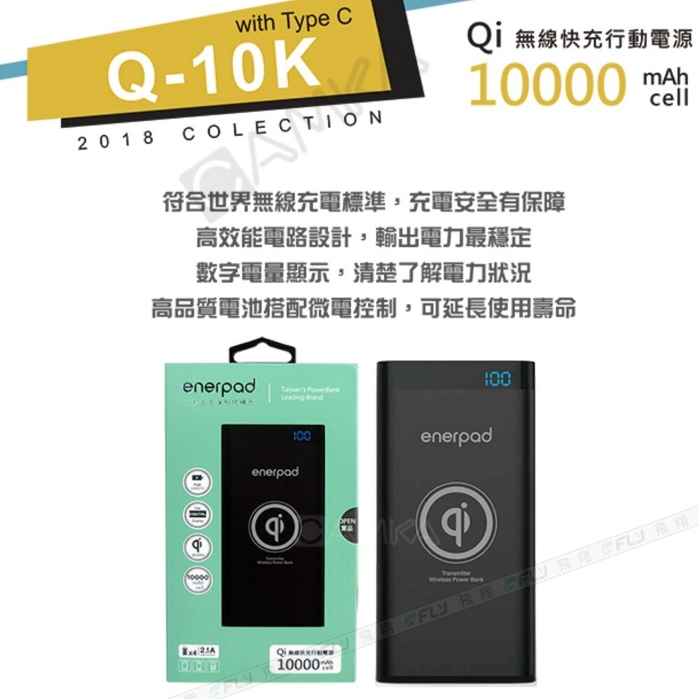 《飛翔3C》enerpad Q10K Qi 無線充電型快充行動電源 10000mAh│公司貨│Type-C