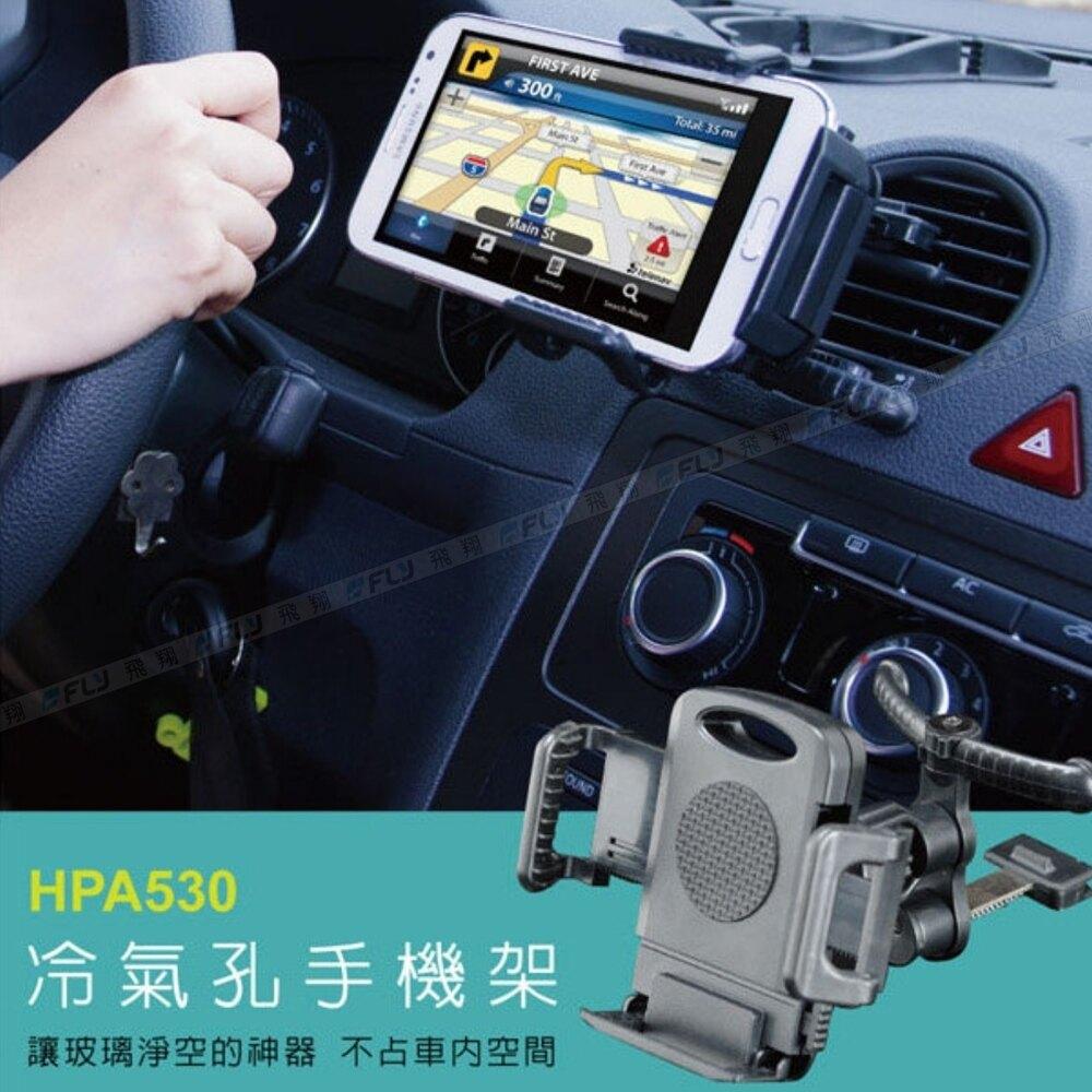 《飛翔3C》Hypersonic HPA530 冷氣口手機支架〔公司貨〕車用出風口架 手機座 適用6吋內
